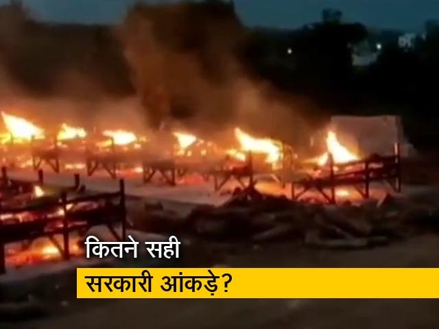 Video : कर्नाटक : कोरोना से मौत के आंकड़ों पर उठे सवाल