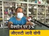 Video : कोरोना इलाज से जुड़े सामान पर GST घटी, दवा बाजार पर क्या पड़ेगा असर? जानें