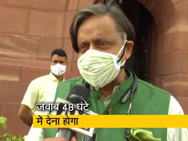 Videos : शशि थरूर ने एकाउंट कुछ देर के लिए लॉक किए जाने पर ट्विटर से मांगा जवाब