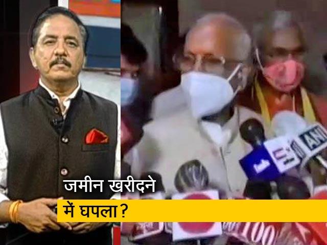 Video : अयोध्या: क्या जमीन खरीद में हुआ भ्रष्टाचार, AAP और समाजवादी पार्टी ने लगाए आरोप