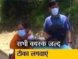 Video : जम्मू-कश्मीर के डोडा में वैक्सीनेशन जल्द ही 100 फीसदी हो जाने का दावा