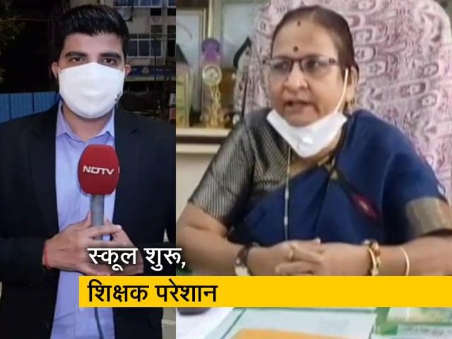 Video : सिटी एक्सप्रेस : मुंबई में शुरू हुई स्कूलों की पढ़ाई, लेकिन शिक्षक परेशान