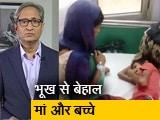 Video : रवीश कुमार का प्राइम टाइम : भूख से बेहाल मां और पांच बच्चे अस्पताल में भर्ती