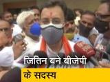 Video : जितिन प्रसाद ने ली बीजेपी की सदस्यता, कार्यकर्ताओं ने किया स्वागत
