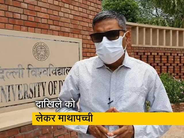 Video : जब परीक्षा नहीं होगी तो दिल्ली विश्वविद्यालय में दाखिला कैसे? जानिए