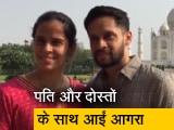 Video : साइना नेहवाल पहुंचीं आगरा, पति संग किया ताजमहल का दीदार