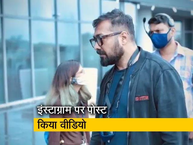 Video : फिल्म डायरेक्टर अनुराग कश्यप ने चुपके से बेटी का वीडियो बनाया