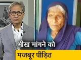 Video : रवीश कुमार का प्राइम टाइम: सरकार भोपाल गैस कांड की विधवाओं को आश्वासन देकर भूली