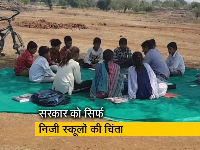 Video : मध्य प्रदेश में स्कूली शिक्षा मंत्री का अभिभावकों से बर्ताव हैरत में डालने वाला