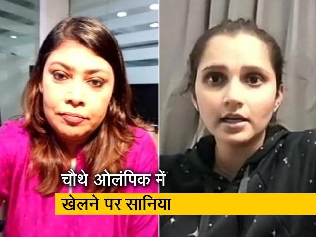 Videos : सानिया मिर्जा 4 ओलंपिक में भाग लेने वालीं दूसरी भारतीय महिला
