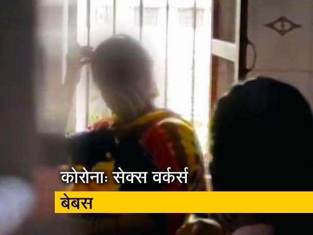 Videos : मुंबईः रेड लाइट एरिया कमाठीपुरा में सेक्स वर्कर्स पर आय का संकट