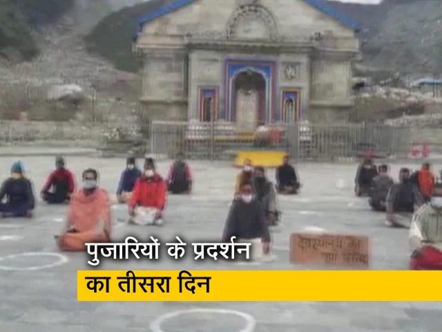 Videos : केदारनाथ मंदिर के बाहर बैठकर पुजारी क्यों कर रहे हैं प्रदर्शन?