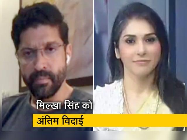 Videos : मिल्खा सिंह अपनी ऊंचाई के बारे में बेखबर थे - NDTV से बोले फरहान अख्तर
