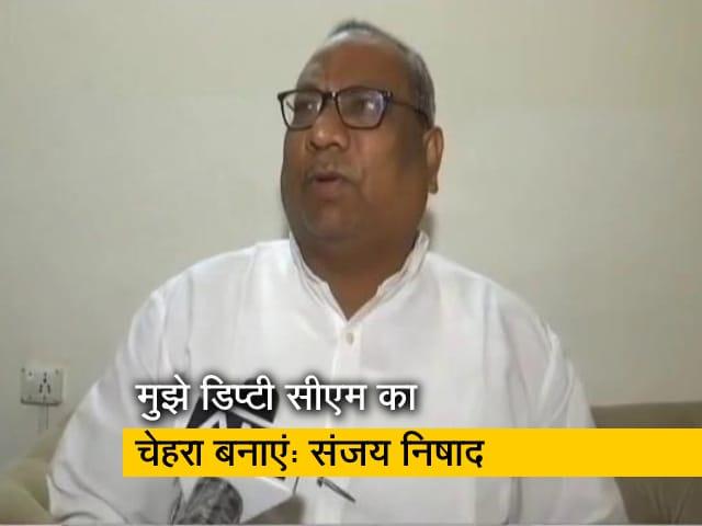 Videos : संजय निषाद बोले, यूपी में मुझे उप मुख्यमंत्री का चेहरा बनाए BJP