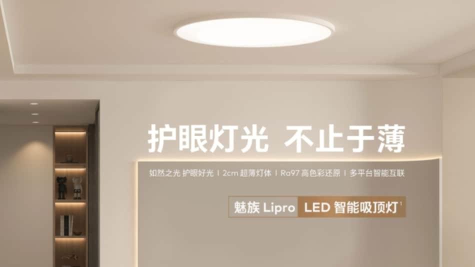 Meizu ने लॉन्च की बड़ी सीलिंग LED लाइट, स्मार्टफोन से हो सकती है कंट्रोल