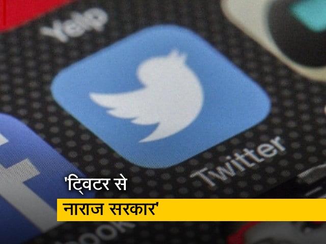 Videos : उपराष्ट्रपति के ट्विटर अकाउंट से हटा 'ब्लू टिक', सरकार का कड़ा ऐतराज