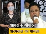 Video : सिटी सेंटर: बीजेपी छोड़कर ममता बनर्जी के पास लौट मुकुल रॉय ने कहा, 'अच्छा लग रहा है'
