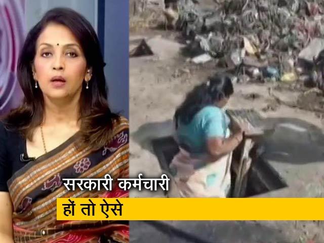 Video : देस की बात : मेनहोल में उतर गईं सफाई निरीक्षक