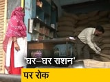 Video: घर-घर राशन : केंद्र और दिल्ली सरकार में तकरार