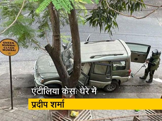 Video : एंटीलिया केस में प्रदीप शर्मा के घर NIA का छापा