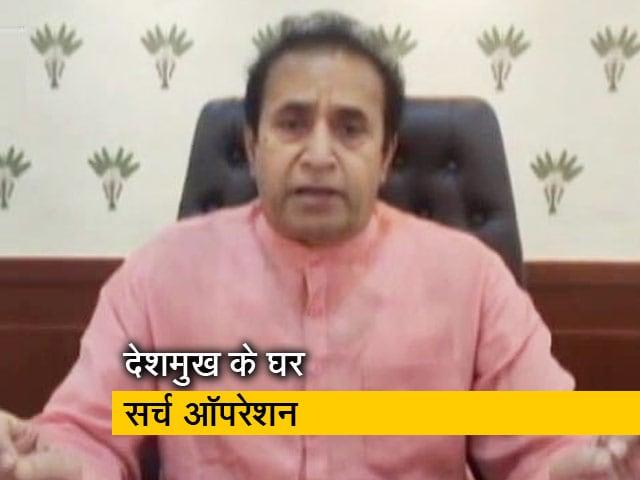 Videos : महाराष्ट्रः पूर्व गृहमंत्री अनिल देशमुख के घर ED का सर्च ऑपरेशन