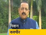 Video : J&K पर सर्वदलीय बैठक पर सरकारी पक्ष क्या है? केंद्रीय मंत्री जीतेंद्र सिंह ने बताया