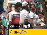 Videos : दिल्ली में आज से अनलॉक 3.0, दुकानें खुली