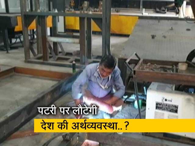 Videos : CII की मांग- 3 लाख करोड़ रुपये का स्टिमुलस पैकेज दे सरकार
