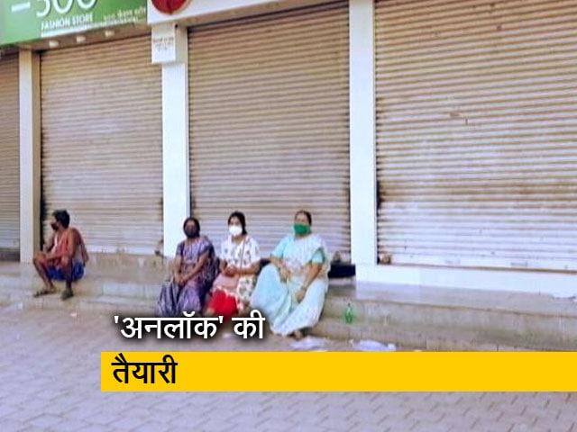 Video : महाराष्ट्र : अनलॉक से भी कम नहीं होगी परेशानी