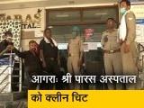 Video : 22 मरीजों की मौत के आरोप में आगरा के पारस अस्पताल को क्लीन चिट
