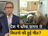Video: रवीश कुमार का प्राइम टाइम : ब्लैक फंगस से भी जानलेवा है इंजेक्शन की खोज