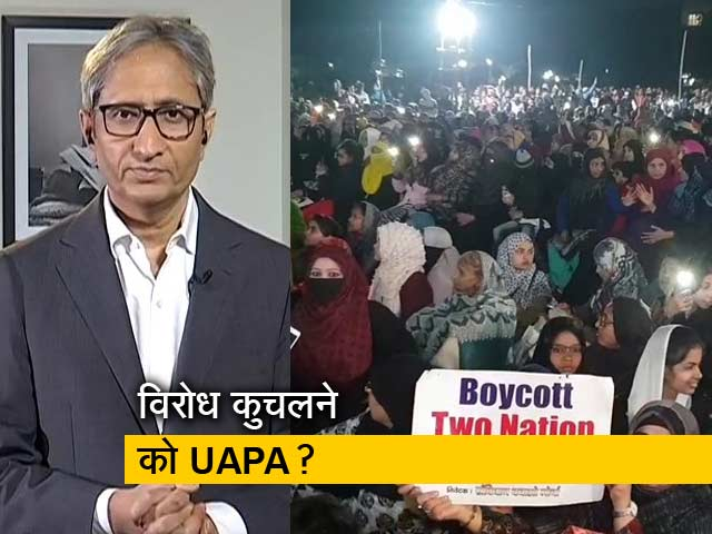 Video : रवीश कुमार का प्राइम टाइम : UAPA का अफ़साना- फंसाना, डराना और सताना