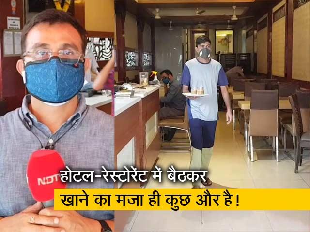 Video : मुंबई: होटल-रेस्टोरेंट में बैठकर खाने की अनुमति मिलने से लोग खुश, देखिए रिपोर्ट