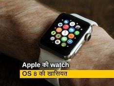 Apple ने WWDC 2021 में लॉन्च की watchOS 8, स्वास्थ्य से जुड़ी मिलेंगी जानकारियां