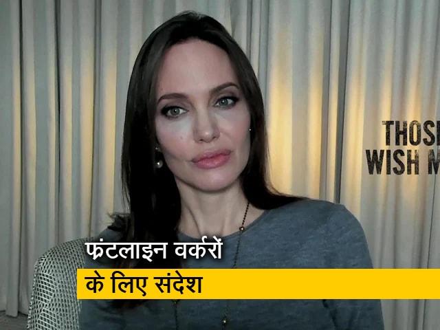 Video : नई मूवी में फायरफाइटर की भूमिका निभा रहीं एंजेलिना जोली की एनडीटीवी से बातचीत