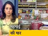 Video : देस की बात : महंगाई की चुभन से कोई नहीं बचा, कई गुणा बढ़ी कीमतें