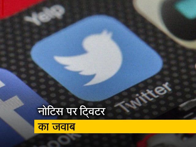 Video : लोनी पिटाई मामला: ट्विटर के जवाब से संतुष्ट नहीं पुलिस, दूसरे नोटिस की तैयारी