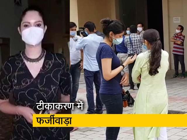 Video : सिटी सेंटर : मुंबई में वैक्सीन लगाने में फर्जीवाड़ा, डरे हुए हैं लोग