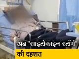 Video : मुंबई में कोरोना से रिकवर हुए मरीजों के सामने नई परेशानी, दिख रहा 'साइटोकाइन स्टॉर्म'