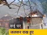 Video : जम्मू कश्मीर के रामबन के एक गांव में लगी भीषण आग