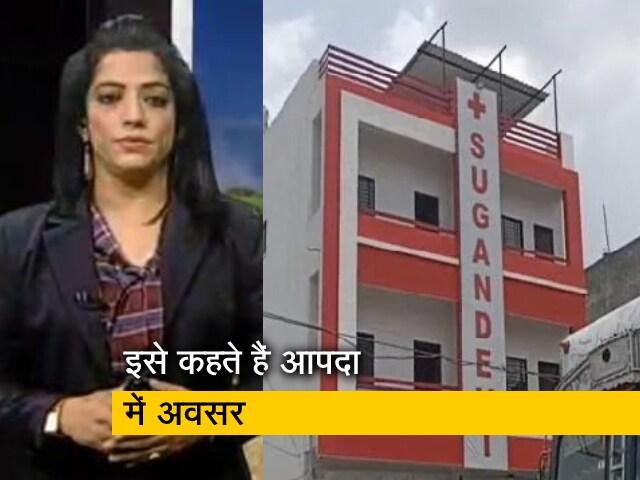 Videos : मध्य प्रदेश: कोरोना काल में धड़ाधड़ खोले गए अस्पताल, जहां एक भी डॉक्टर नहीं