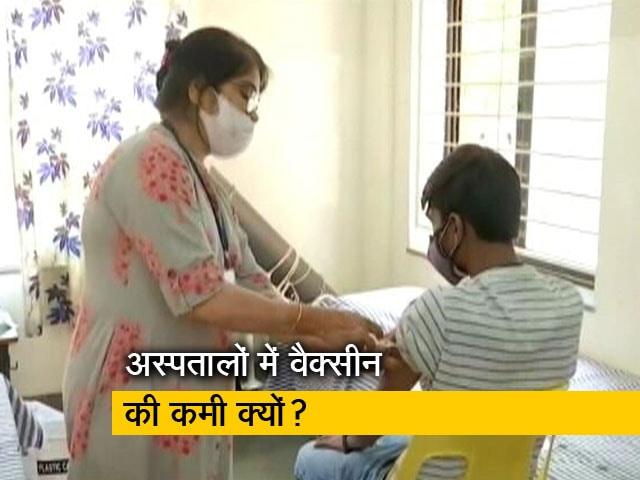 Videos : क्या मुंबई में सरकारी अस्पतालों में टीके की कमी है?