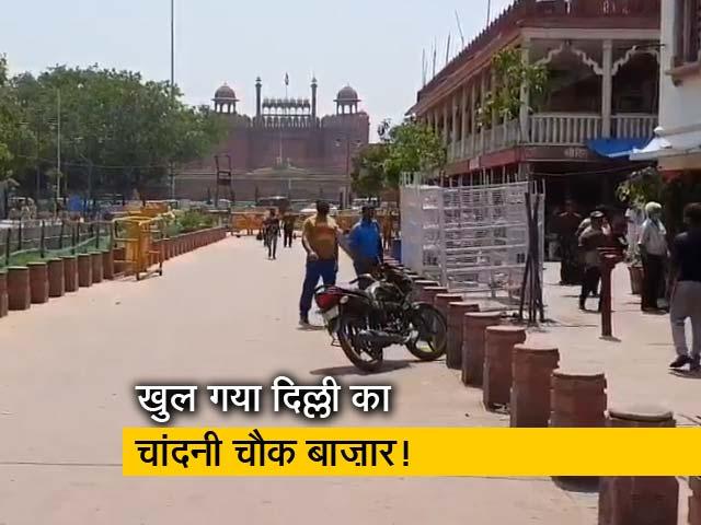 Videos : दिल्ली में आज से खुले बाजार, देखिए चांदनी चौक मार्केट में क्या है नजारा?