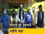 Video : PM मोदी की बैठक में जाएंगे गुपकर नेता