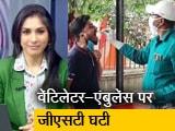 Video : इंडिया एट 9: कोरोना इलाज से जुड़े सामान पर जीएसटी घटी, जानें खास बातें