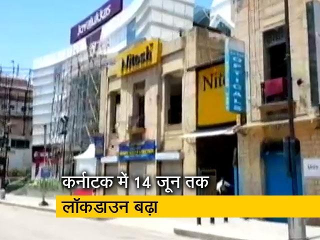 Video : कर्नाटक: संक्रमण दर कम होने पर खत्म होगा लॉकडाउन