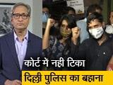 Video : रवीश कुमार का प्राइम टाइम : जेल से बाहर आए आसिफ, नताशा और देवांगना