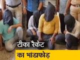 Video : मुंबई के कांदिवली में फर्जी लगाया गया था कोरोना वैक्सीनेशन कैंप, 4 लोग गिरफ्तार