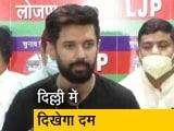 Video : LJP में सियासी खींचतान जारी, दिल्ली में राष्ट्रीय कार्यकारिणी की बैठक