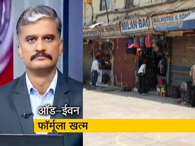 Videos : देस की बात : दिल्ली में अनलॉक का तीसरा चरण, खुलेंगी सारी दुकानें
